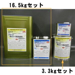フローン塩ビシート防水面用プライマー 【3.3kgセット】東日本塗料