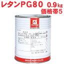 レタンPG80ベース 【0.9kg 価格帯5 各色】 関西ペイント