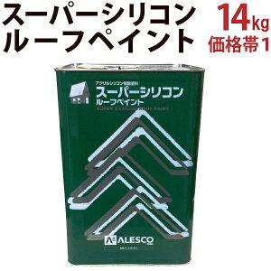スーパーシリコンルーフペイント 【14L 価格帯1 各色】 関西ペイント