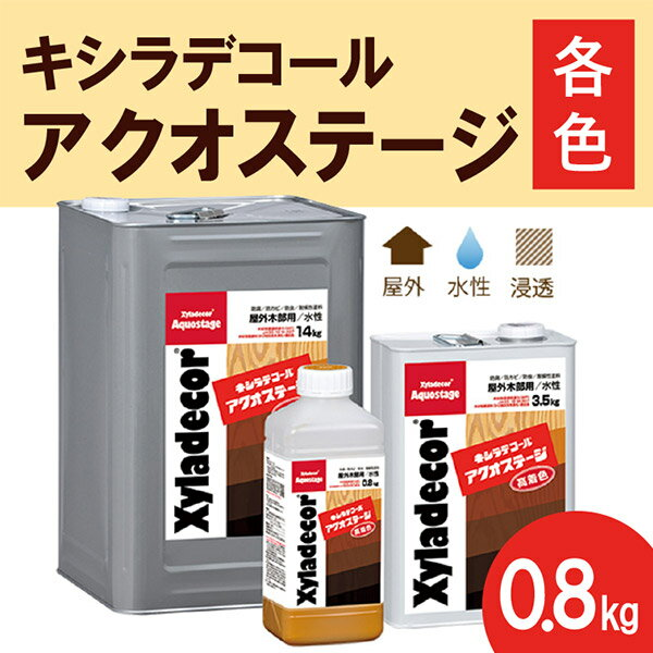 キシラデコール アクオステージ【各色】0.8kg 大坂ガスケミカル