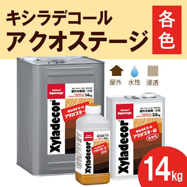 キシラデコール アクオステージ【各色】14kg 大坂ガスケミカル