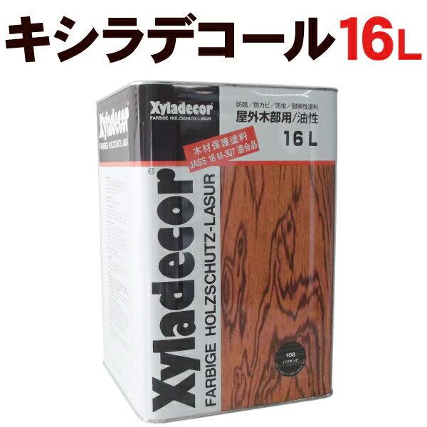 キシラデコール【各色】16L 大坂ガスケミカル