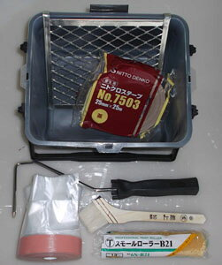 DIY塗装セット 【弊社オリジナル!ローラー、ハンドル、バケット、内容器、ネット、テープ、マスカー入り】