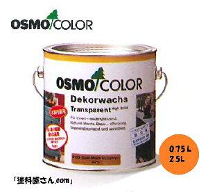 オスモカラー ウッドワックス 【#3166 チーク 0.75L】 オスモ&エーデル