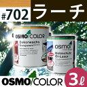 オスモカラー #700〜907 ウッドステインプロテクター 3L 702:ラーチ 日本オスモ・オスモ&エーデル