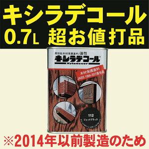 キシラデコール【2014年以前製造・在庫処分品:各色】0.7L 大阪ガスケミカル