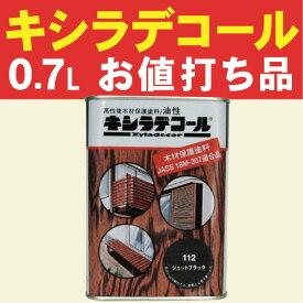 キシラデコール【在庫処分品:各色】0.7L 大坂ガスケミカル
