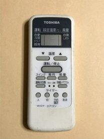 【中古】【送料無料】 東芝純正 エアコン リモコン WH-D1P ポイント消化 部品番号(43066023)