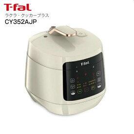 【送料無料】CY352AJP 発酵 ベイク パン焼き ティファール ラクラ・クッカープラス コンパクト電気圧力鍋 1台16役 3リットル 4人分 炊飯4合まで【RCP】アイボリー T-Fal cy352ajp
