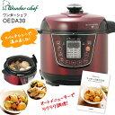 【楽天スーパーSALE】【送料無料】ワンダーシェフ Wonder chef 家庭用マイコン電気圧力鍋 e-wonder【RCP】3L OEDA30