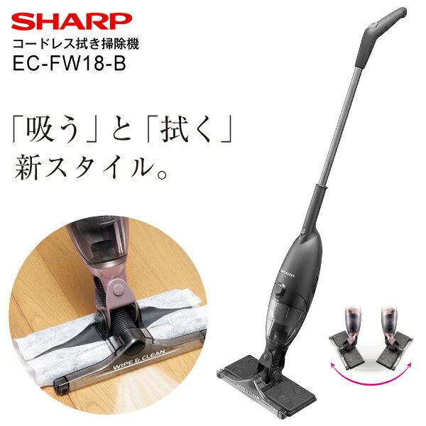 【送料無料】【ECFW18B】シャープ コードレス拭き掃除機 スティック ハンディ 2way ワイパークリーナー【RCP】SHARP EC-FW18-B