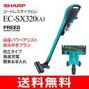 【送料無料】EC-SX320(A) SHARP(シャープ) FREED コードレスサイクロン掃除機(コードレスクリーナー) スティックタイプ【RCP】ブルー系 EC-SX320-A