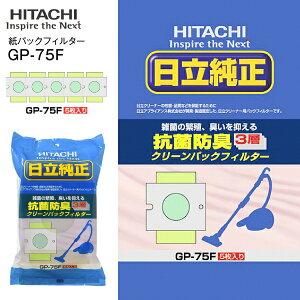【オススメ】【GP75F】日立純正 抗菌防臭 3層クリーンパックフィルター(5枚入り/シールふたなし/紙パック式クリーナー掃除機用)【RCP】HITACHI GP-75F