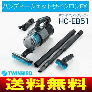 【送料無料】【HCEB51GY】ツインバード(TWINBIRD) 掃除機 パワーハンディークリーナー ハンディージェットサイクロンEX【RCP】 HC-EB51GY