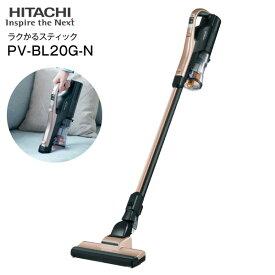 【送料無料】PVBL20G 日立 掃除機 ラクかるスティック 2Way スティッククリーナー ハンディクリーナー コンパクト収納 スティック型クリーナー 2Way【RCP】HITACHI CLEANER シャンパンゴールド PV-BL20G-N