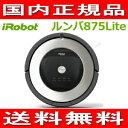 【日本国内正規品】【送料無料】アイロボット(iRobot) ロボット掃除機 800シリーズ【RCP】R87571 ルンバ875Lite