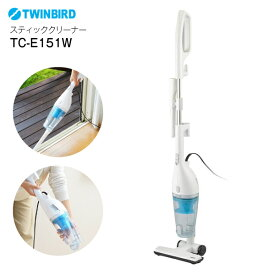 【送料無料】 TCE151W サイクロン掃除機 2WAYクリーナー(スティック型・ハンディ型)【RCP】ツインバード(TWINBIRD) サイクロンスティッククリーナー CLEANER TC-E151W
