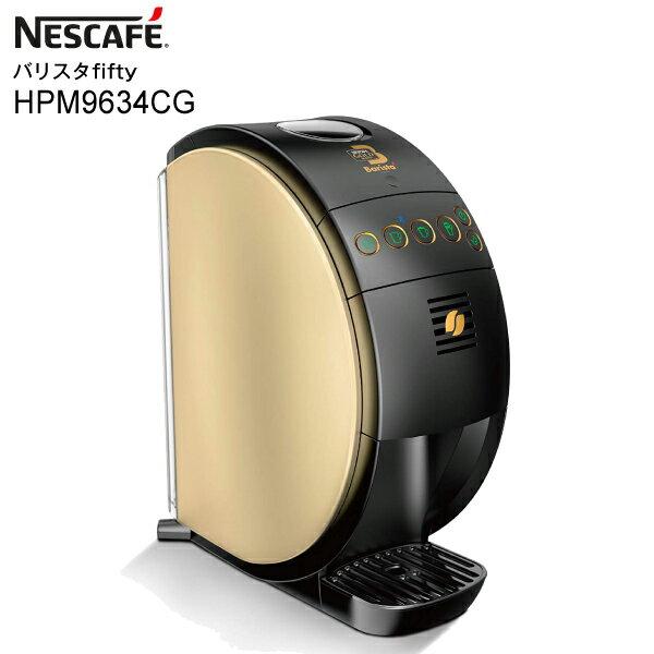 【送料無料】【HPM9634CG】ネスカフェ バリスタ 本体 バリスタ50 コーヒーメーカー Bluetooth対応 ブルートゥース【RCP】ネスレ バリスタfifty シャンパンゴールド色 HPM9634-CG