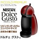 【期間限定ポイント10倍】【MD9744(PR)】ネスカフェ ドルチェ グスト Piccolo Premium(ピッコロ プレミアム) 本体 コーヒーメーカー【RCP】NESCAFE ワインレッド MD9744-PR