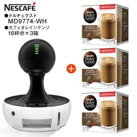 【送料無料】MD9774(WH) ネスカフェ ドルチェグストドロップ 本体 コーヒーメーカー オートストップ DROP 【RCP】NESCAFE ホワイト MD9774-WH+カフェオレインテンソ(3箱)