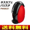 【送料無料】【PM9631R】ネスカフェ バリスタ 本体 コーヒーメーカー【RCP】 PM9631-R