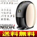 【送料無料】バリスタアイ バリスタi ネスカフェ コーヒーメーカー 本体【RCP】ネスレ ホワイト色 SPM9635-W