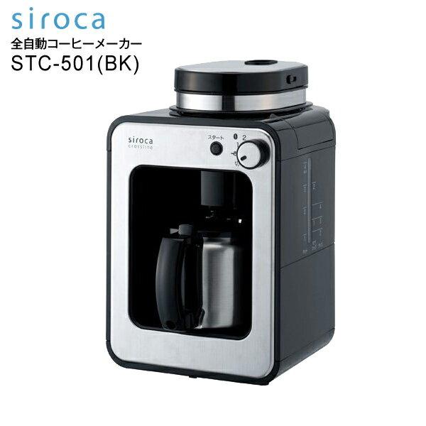 【送料無料】 シロカ コーヒーメーカー ミル付き 全自動 ステンレスサーバー 【RCP】 siroca crossline 全自動コーヒーメーカー STC-501(BK)