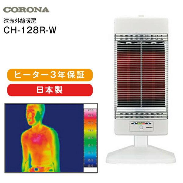【送料無料】CORONA(コロナ)コアヒート(遠赤外線ヒーター/シーズヒーター)本格遠赤外線暖房 電気 ヒーター【RCP】ホワイト CH-128R-W