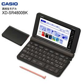 【送料無料】【高校生向けモデル】【XD-SR4800(BK)】カシオ 電子辞書 エクスワード XDSR4800BK【RCP】CASIO EX-word ブラック XD-SR4800BK