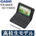 【送料無料】【高校生モデル】【XD-Y4800(BK)】カシオ 電子辞書 エクスワード【RCP】CASIO EX-word XD-Y4800BK