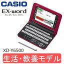 【送料無料】【生活・教養モデル】【XD-Y6500(RD)】カシオ 電子辞書 エクスワード【RCP】CASIO EX-word XD-Y6500RD