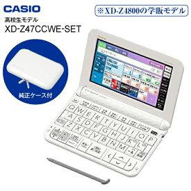 【送料無料】【高校生向けモデル】 XD-Z4700(WE) カシオ 電子辞書 エクスワード XD-Z4800 の学校販売モデル 【RCP】 CASIO EX-word XD-Z4700(ホワイト)+純正ケース(ホワイト) XD-Z47CCWE-SET-2