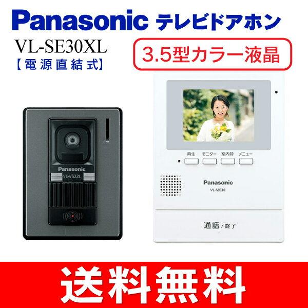 【送料無料】パナソニック(Panasonic) カラーテレビドアホン 録画機能(防犯・セキュリティ) 3.5型カラー液晶モニター LED照明付【RCP】電源直結式 VL-SE30XL