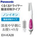 【EH-KA28P】カールドライヤー パナソニック くるくるドライヤー 騒音抑制タイプ【RCP】【あす楽対応】Panasonic ピンク EH-KA28-P
