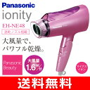 【送料無料】【EHNE48P】パナソニック(Panasonic) マイナスイオンドライヤー イオニティ(ionity) 大風量・速乾タイプ【RCP】 EH-NE48-P