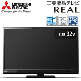 【送料無料】三菱電機 REAL(リアル) 32V型液晶テレビ(32型・32インチ) 地デジ・BS・110度CSデジタルチューナー内蔵【RCP】MITUBISHI LCD-32LB8
