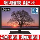 【期間限定ポイント2倍】【送料無料】24型 液晶テレビ フルハイビジョン対応 外付けHDD録画機能搭載 地デジのみ【RCP】アズマ(EAST) LE-24HDG100