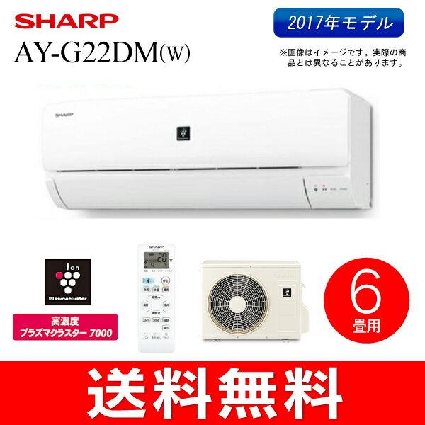 【送料無料】SHARP(シャープ) ルームエアコン 高濃度プラズマクラスター7000 主に6畳用【RCP】 AY-G22DM-W
