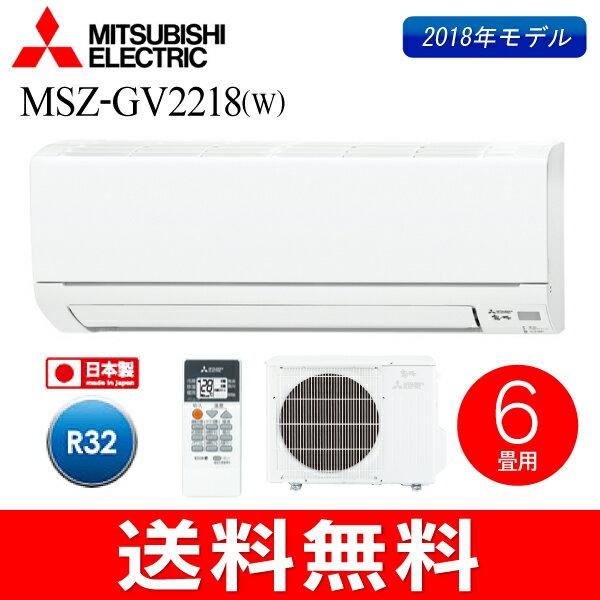 【送料無料】【MSZGV2218W】三菱 ルームエアコン 日本製 霧ヶ峰 2018年度モデル 6畳用【RCP】 MSZ-GV2218(W)