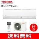 【送料無料】【RAS2258V】東芝(TOSHIBA) ルームエアコン 主に6畳用(省エネ・節電)【RCP】 RAS-2258V(W)