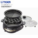 【送料無料】タイガー グリル鍋 たこ焼き器 ホットプレート 1台3役【RCP】TIGER CQG-B300-T