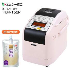 【送料無料】【限定セット品:生塩糀付き】エムケー自動ホームベーカリー1.5斤タイプ(焼き芋・ヨーグルトコース、塩糀パンメニュー)MK 職人さんのふっくらパン屋さん【RCP】 HBK-152P+生塩糀