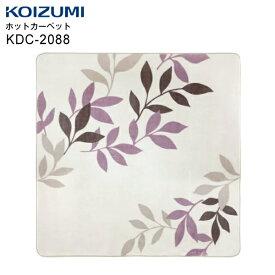 【送料無料】ホットカーペット(電気カーペット) 2畳用 セットタイプ(カバー付き)【RCP】コイズミ(KOIZUMI) KDC-2088