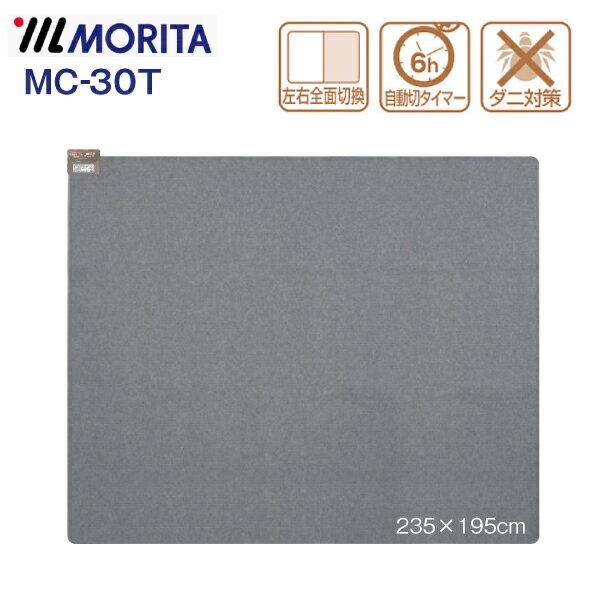 【送料無料】MORITA ホットカーペット 本体(電気カーペット 本体) 3畳用 ほかだんカーペット 節電(6時間自動切タイマー)・ダニ退治(清潔)【RCP】モリタ MC-30T