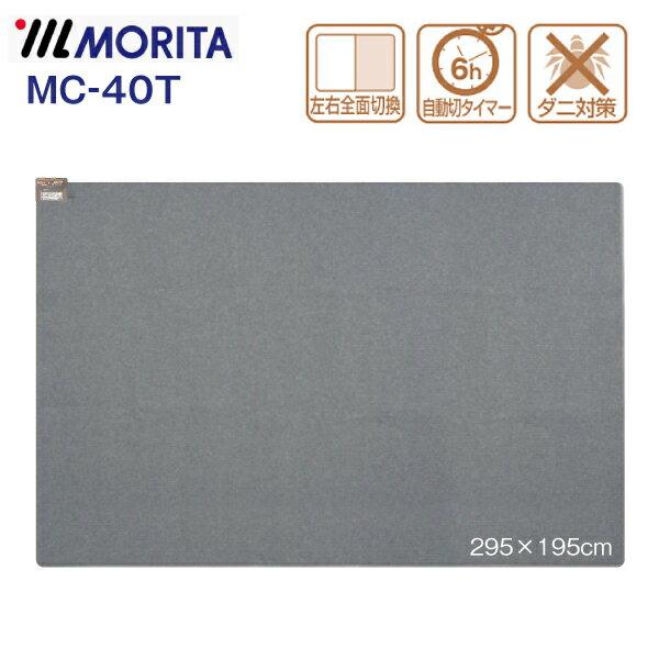 【送料無料】MORITA ホットカーペット 本体(電気カーペット 本体) 4畳用 ほかだんカーペット 節電(6時間自動切タイマー)・ダニ退治(清潔)【RCP】モリタ MC-40T