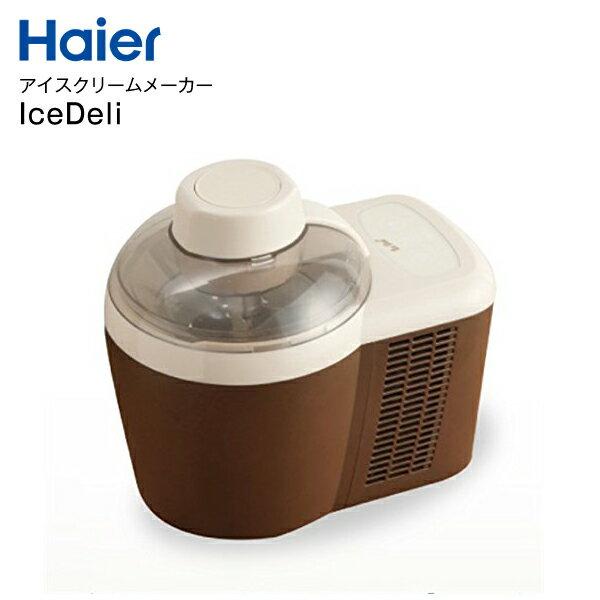 【送料無料】アイスデリ ハイアール アイスクリームメーカー JL-ICM700A(T) フリージングクッカー【RCP】IceDeli JL-ICM700A-T