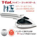 【送料無料】DV9000J0 950W T-fal 2in1 トゥイニー ジェットスチーム 衣類スチーマー・ハンガーアイロン・ハンガー…