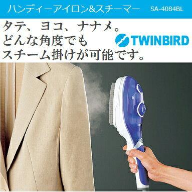 【送料無料】ツインバード ハンディーアイロン&スチーマー(ハンガーアイロン・スチームアイロン) 【RCP】(TWINBIRD) SA-4084BL(ブルー)