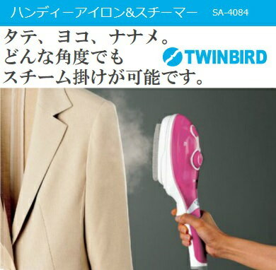 【送料無料】ツインバード ハンディーアイロン&スチーマー(ハンガーアイロン・スチームアイロン) 【RCP】(TWINBIRD) SA-4084P(ピンク)