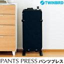 【送料無料】ツインバード パンツプレス ズボンプレッサー スタンド型 ダークブルー【RCP】TWINBIRD SA-4625BL